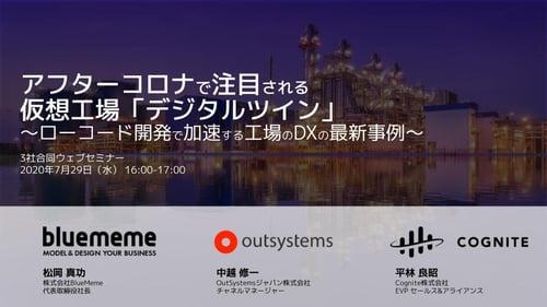 BlueMeme x OutSystems x Cognite webinar - Cognite part