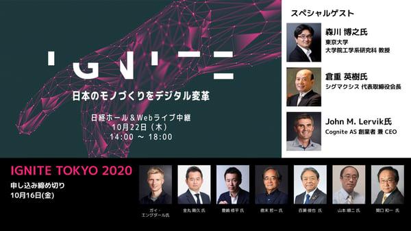 Ignite tokyo press release