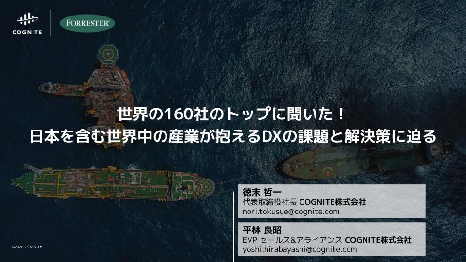 160社のトップに聞いた!日本を含む世界中の産業が抱えるDXの課題と解決策に迫る