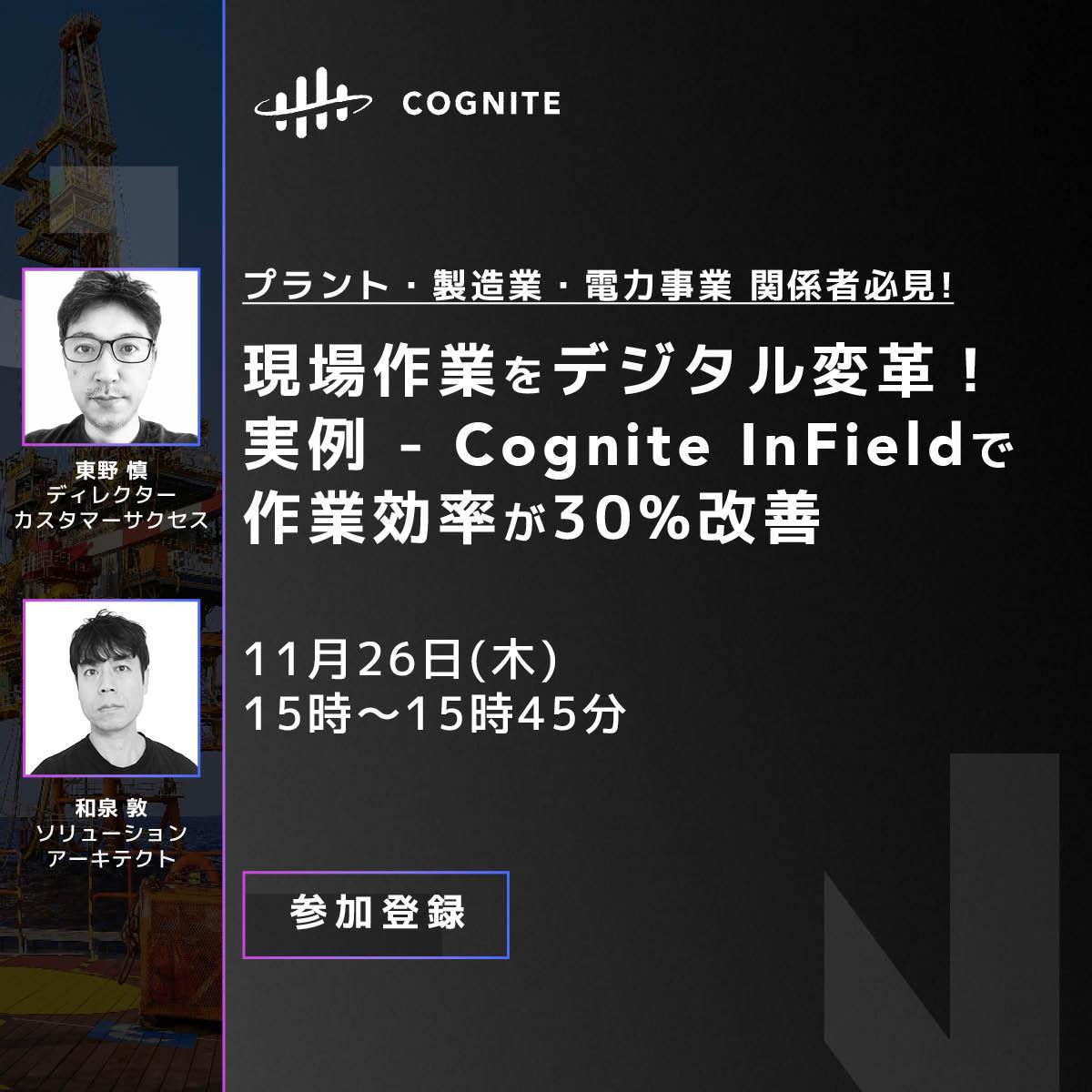 InField webinar japan-Square