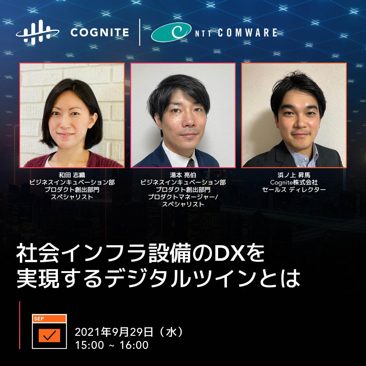 NTT-Comware-Webinar-square